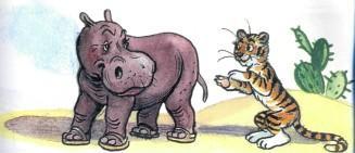 бегемотик и тигренок