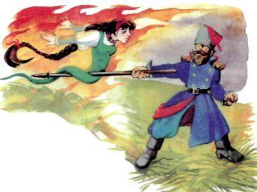 казак и Царевна-змея