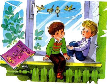 мальчишки Мишка и Дениска беседуют сидя на подоконнике