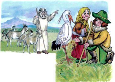 Ахмет и его мать помогает цапле