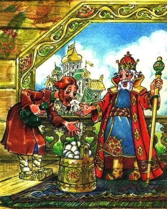 царь отдал бедному брату полтораста яиц