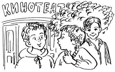 мальчишки выходят из кинотеатра