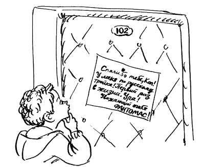 Дениска у двери своего дома читает оставленную записку