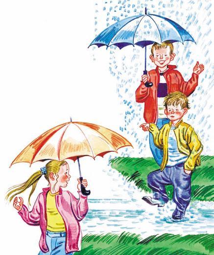 ребята под дождем с зонтами