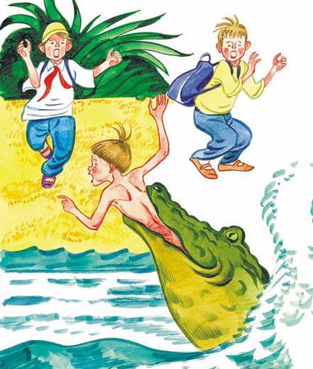 крокодил схватил Фому