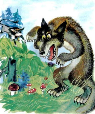 глупый волк и теленок