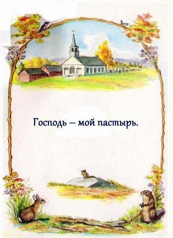 Господь мой пастырь