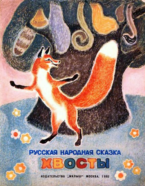 Хвосты (русская сказка)