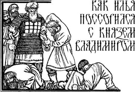 Как Илья поссорился с князем Владимиром