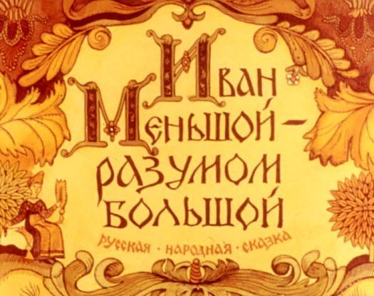 Иван Меньшой - разумом большой