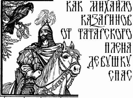 Как Михайло Казаринов от татарского плена девушку спас