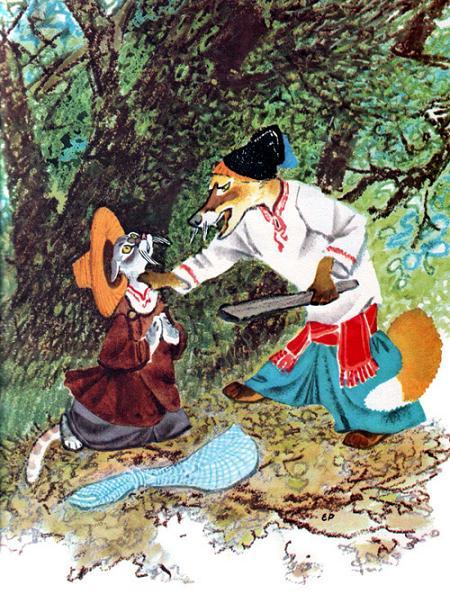 лис держит кота за горло