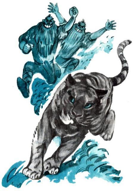 Великаны гонятся за тигром