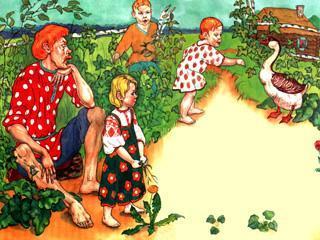 Жила-была бедная семья. Детей - семеро по лавкам, а всё хозяйство - единственный гусь.