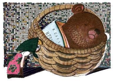 девочка Катя и мишка в корзинке