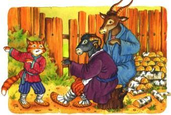 кот козел и баран