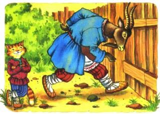 козел бьет лбом ворота
