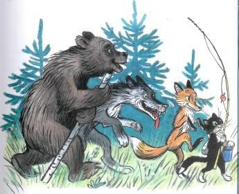 сказка Кот-рыболовлиса волк и медведь идут на рыбалку