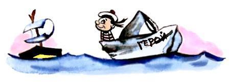 герой на кораблике плывет