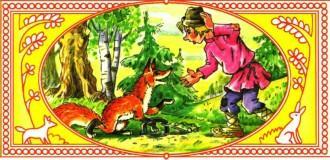 кузьма встретил лисицу