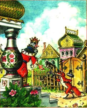 лисица прибежала к царю