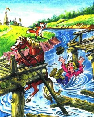мост сломался и кузьма с лошадью в реку упали