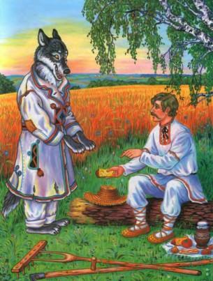 волк и косарь хлеб