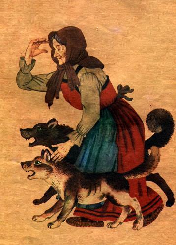 собаки, и бабка