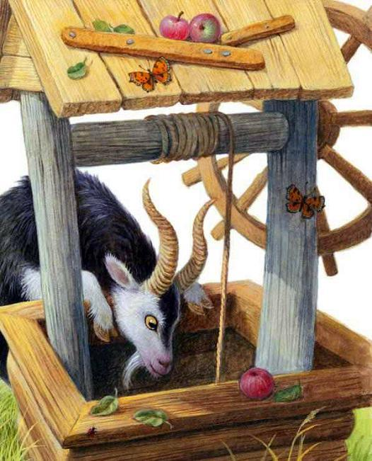 козел у колодца