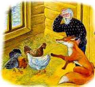 Лиса и дед в курятнике