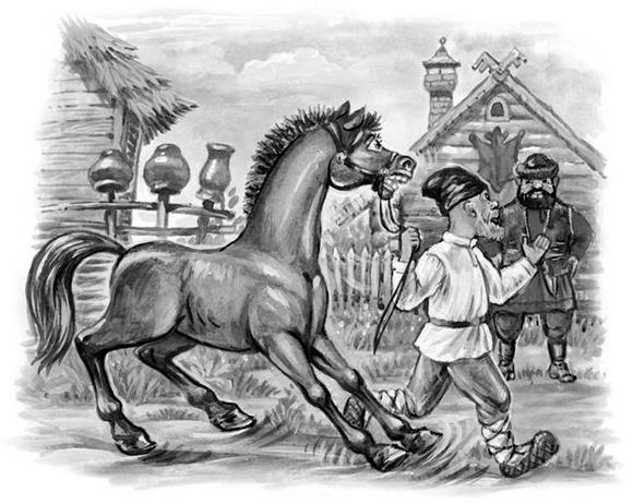 Лошадь и хозяева