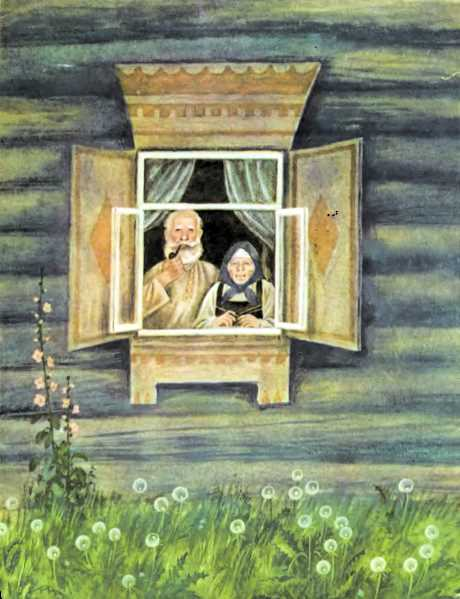 Жили-были дедушка да бабушка