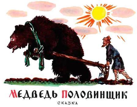мужик пашет на Медведе