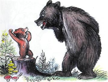 медвежонок медведь испуг