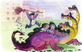 мальчик и девочка на змее горыныче дворник