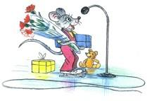 мышонок принимает поздравления на льду коньках