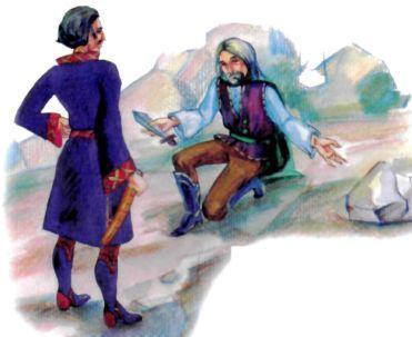 Князь и его слуга