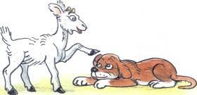 козленок и щенок