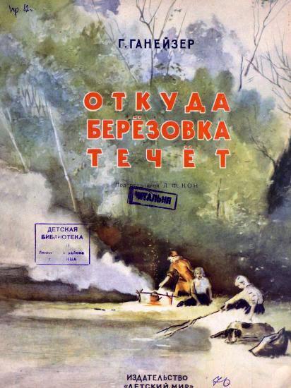 Откуда Берёзовка течёт