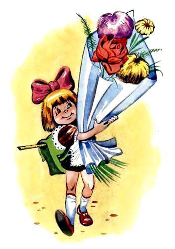 Первое сентября девочка первоклассница с букетом