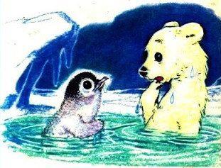 Пингвинёнок и медвежонок