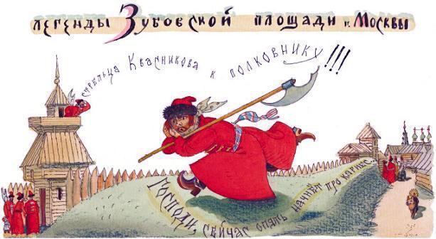 Кто жил на Зубовском