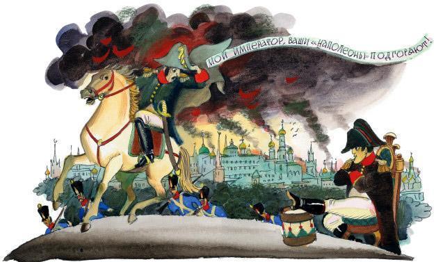 Московский пожар 1812 года и «наполеоны»