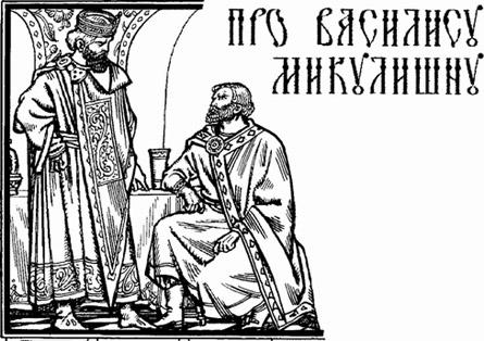 Про Василису Микулишну
