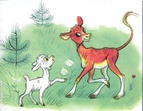 козленок и теленок
