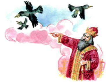царь и вороны