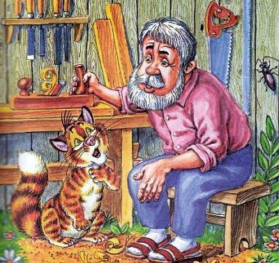 кот Пузик и дедушка плотник