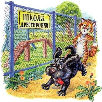 кот Пузик и пёс Тузик идут в школу дрессировки