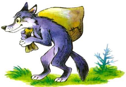волк с мешком за спиной