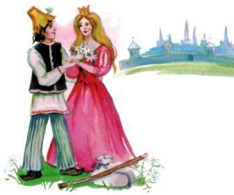 странник и принцесса